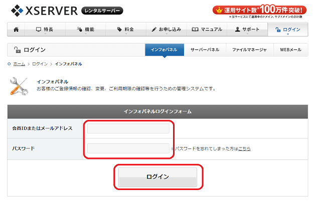 Xserver サーバーパネル1