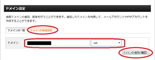 Xserver サーバーパネル3