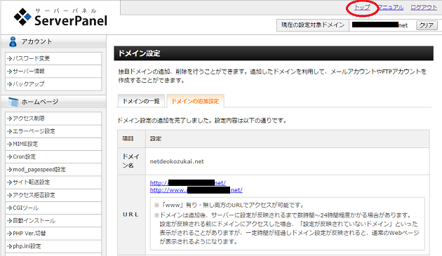 Xserver サーバーパネル4