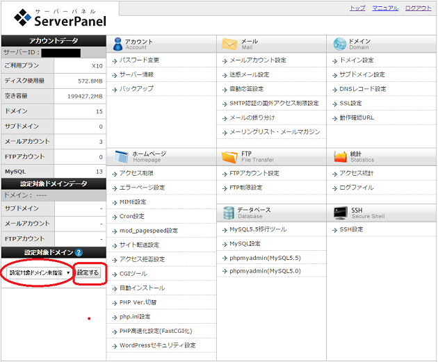 Xserver サーバーパネル7