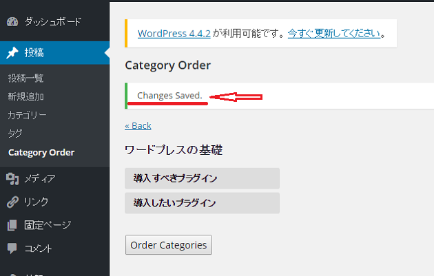 Category Orderの設定10