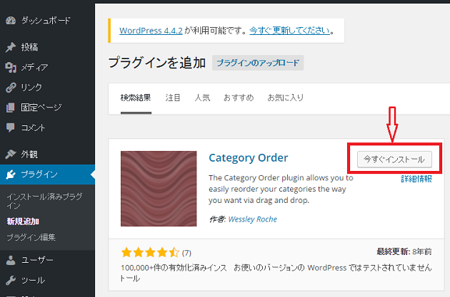 Category Orderの設定2
