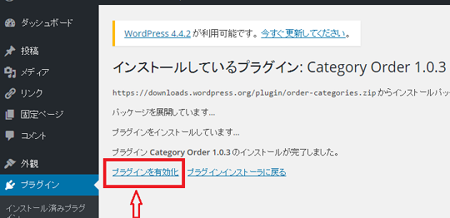 Category Orderの設定3