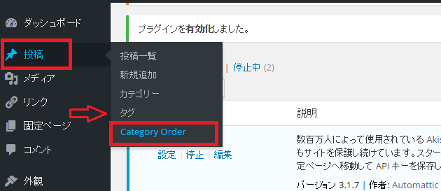 Category Orderの設定5