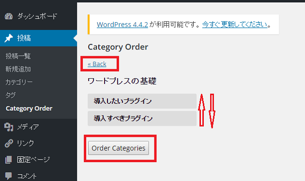 Category Orderの設定9