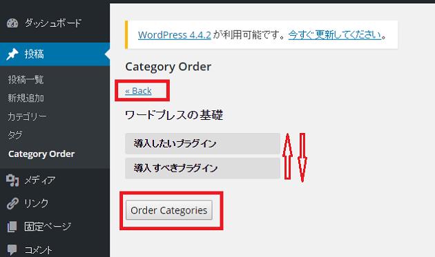 category orderの設定 ワードプレスのカテゴリー並び替え ネット