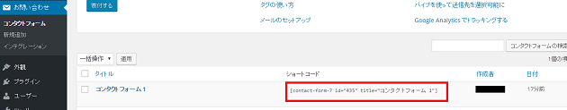 Contact Form 7の設定10