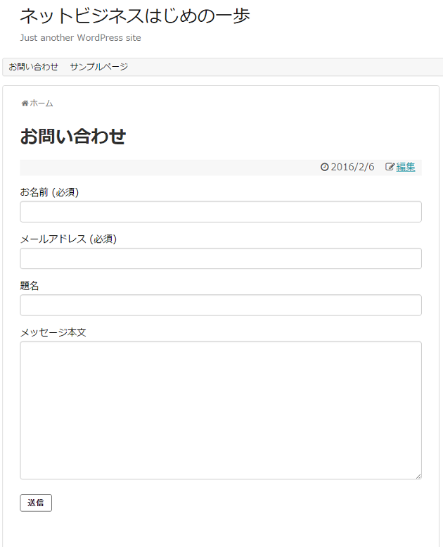 Contact Form 7の設定13