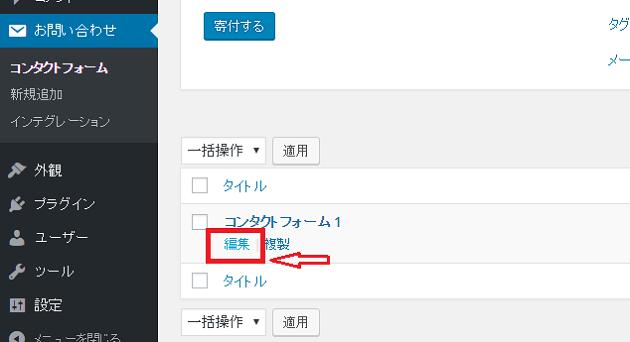 Contact Form 7の設定15