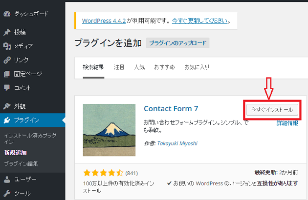 Contact Form 7の設定2.1