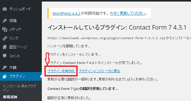 Contact Form 7の設定3