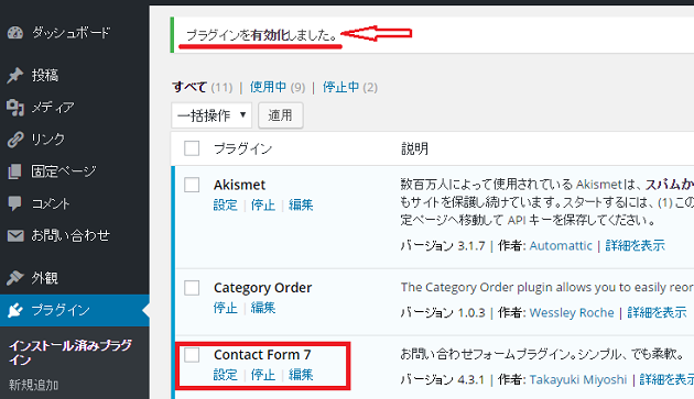 Contact Form 7の設定4