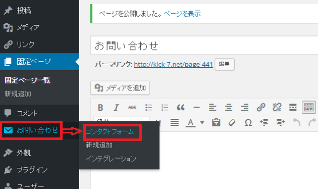 Contact Form 7の設定9