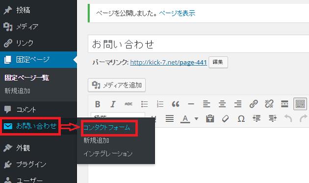 Contact Form 7の設定9
