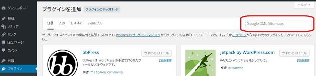 Google XML Sitemaps設定1
