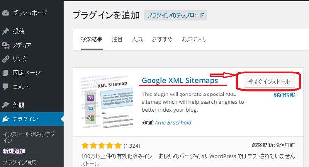 Google XML Sitemaps設定2