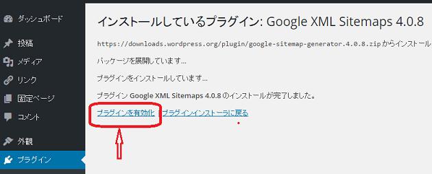 Google XML Sitemaps設定3