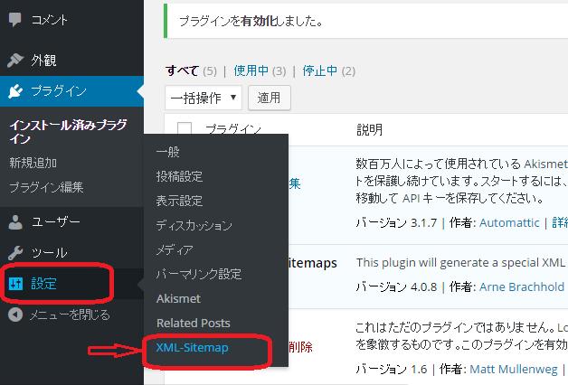Google XML Sitemaps設定5