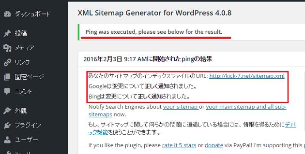 Google XML Sitemaps設定7