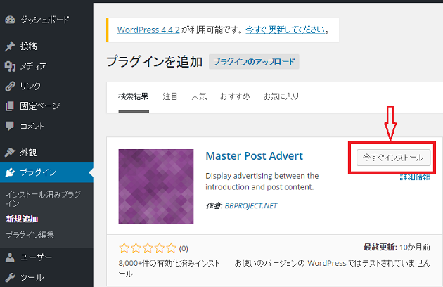 Master Post Advertの設定2