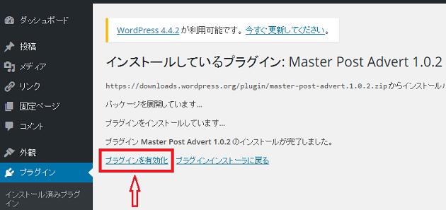 Master Post Advertの設定3