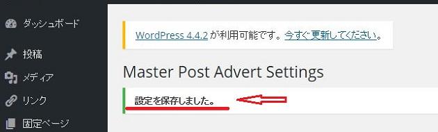 Master Post Advertの設定7.6