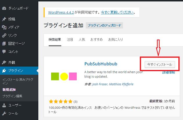 PubSubHubbubの設定2