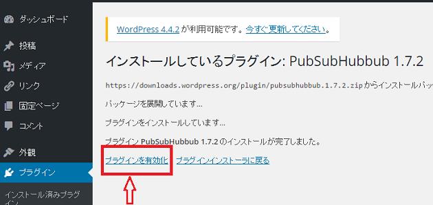 PubSubHubbubの設定3