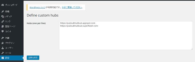 PubSubHubbubの設定6