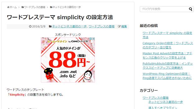 Simplicityのカスタマイズ8
