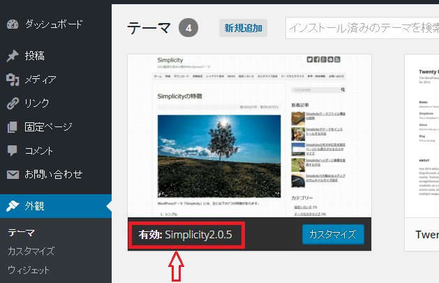 Simplicityの設置10