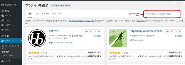 WordPress Popular Postsの設定1