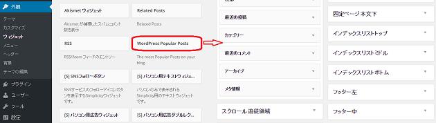 WordPress Popular Postsの設定12