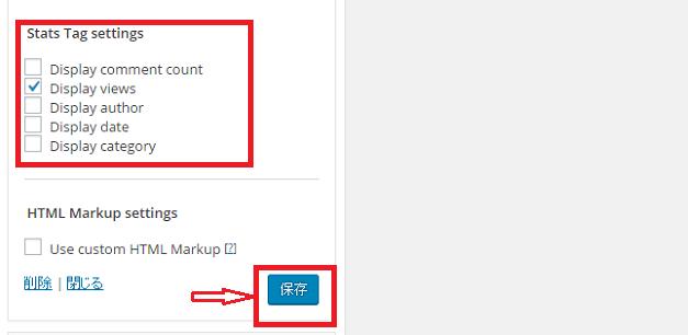 WordPress Popular Postsの設定14.7