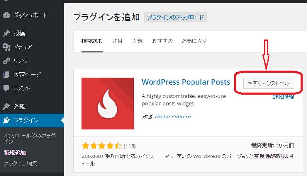 WordPress Popular Postsの設定2