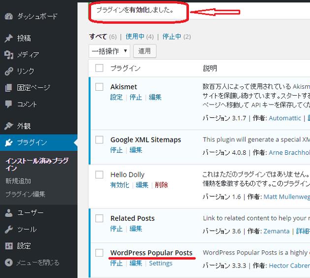 WordPress Popular Postsの設定4