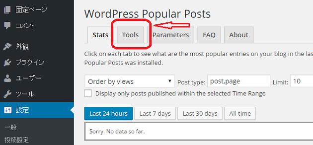 WordPress Popular Postsの設定7