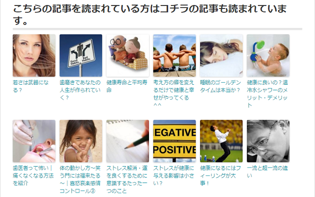 related postsの設定方法1