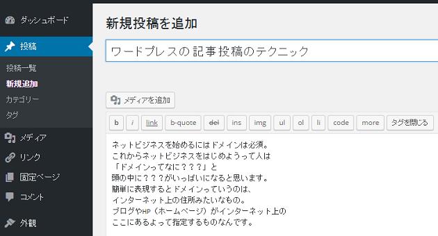 wordpress プラグイン 記事投稿1