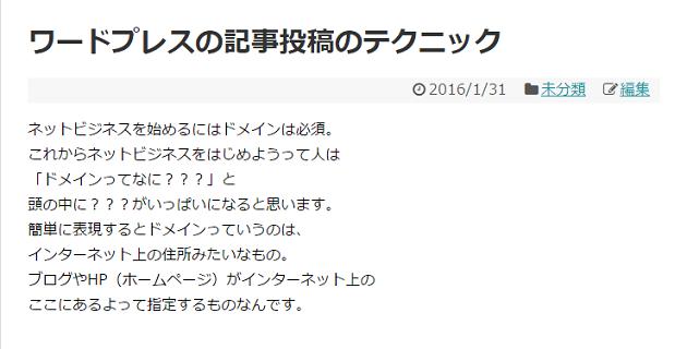 wordpress プラグイン 記事投稿2