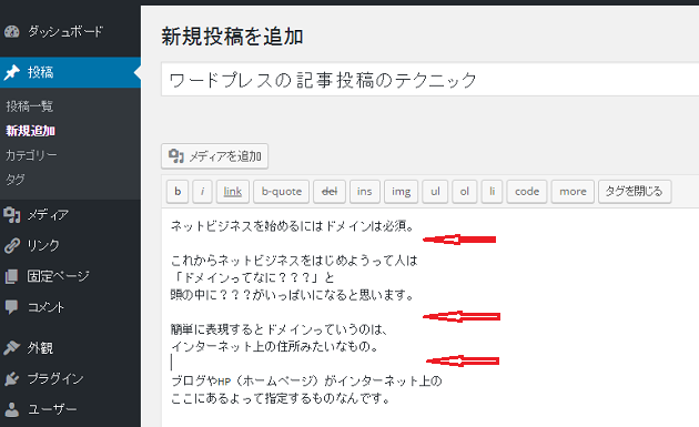 wordpress プラグイン 記事投稿3