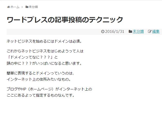 wordpress プラグイン 記事投稿4