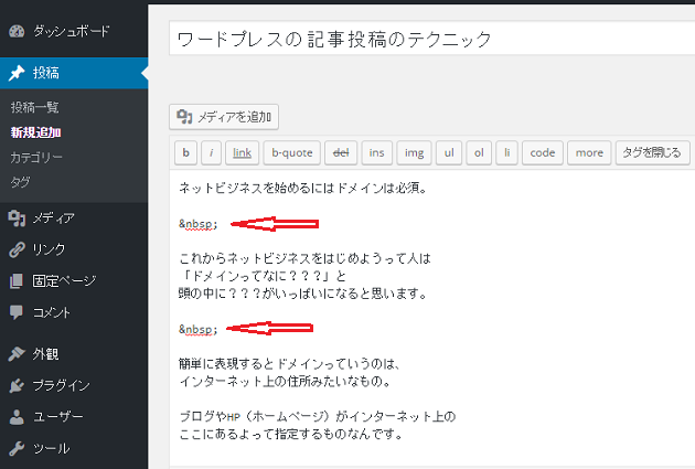wordpress プラグイン 記事投稿5