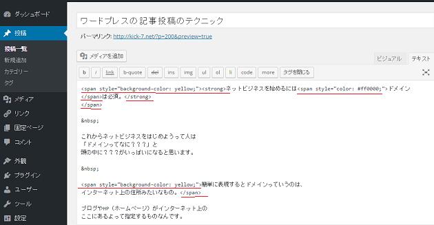 wordpress プラグイン 記事投稿8