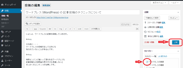 wordpress プラグイン 記事投稿9
