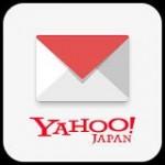フリーメールアドレスの取得方法|Yahooメールの取得