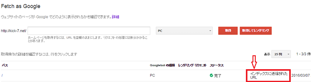Fetch as Google6