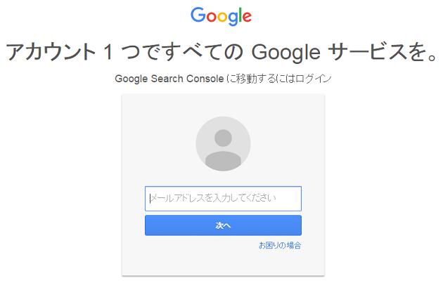 Search Console1