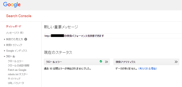 Search Console9