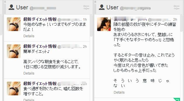 TweetDeck11
